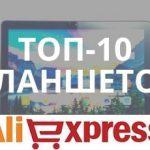 10 лучших планшетов с АлиЭкспресс