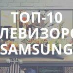 10 лучших телевизоров Samsung