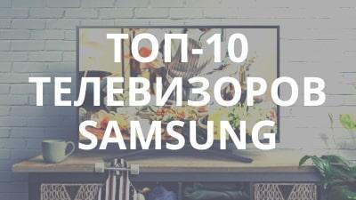 Лучшие телевизоры Самсунг - Рейтинг 2019 года