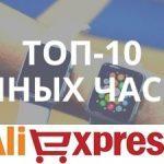 10 лучших смарт-часов с АлиЭкспресс
