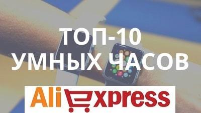 Лучшие смарт часы с Алиэкспресс - Рейтинг 2019 года