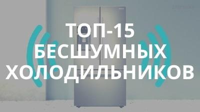 Бесшумные холодильники - Рейтинг 2019 года