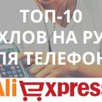 10 лучших чехлов на руку с АлиЭкспресс