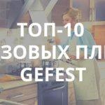 10 лучших газовых плит Gefest