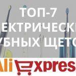 7 лучших электрических зубных щеток с АлиЭкспресс