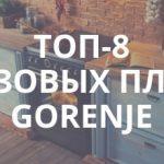 8 лучших газовых плит Gorenje