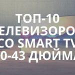 10 лучших телевизоров с функцией Smart TV (40-43 дюйма)