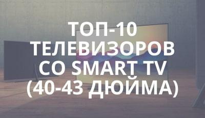 Лучшие телевизоры со смарт тв 40 и 43 дюйма