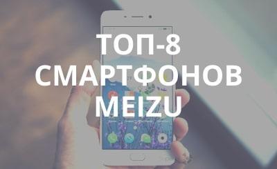 Лучшие смартфоны Мейзу. Какой купить?