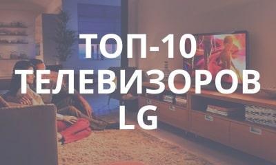 Лучшие телевизоры Элджи - Какой выбрать?