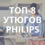 8 лучших утюгов Philips