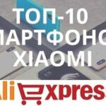 10 лучших смартфонов Xiaomi с Алиэкспресс
