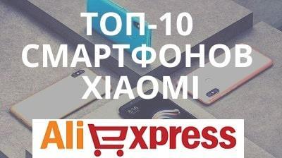 Смартфоны Xiaomi с Алиэкспресс - Лучшие модели