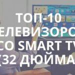 10 лучших телевизоров с функцией Smart TV (32 дюйма)