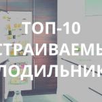 8 лучших встраиваемых холодильников