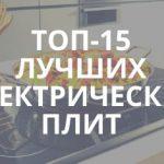 15 лучших электрических плит