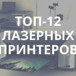 12 лучших лазерных принтеров