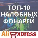 10 лучших налобных фонаря с АлиЭкспресс