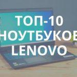10 лучших ноутбуков Lenovo