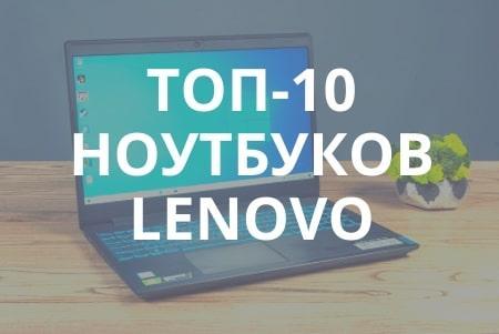 Лучшие ноутбуки леново 2020 года