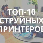10 лучших струйных принтеров