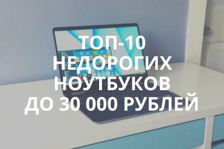 Лучшие бюджетные (недорогие) ноутбуки до 30000 рублей