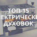 15 лучших электрических духовых шкафов