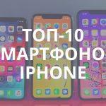 10 лучших смартфонов iPhone