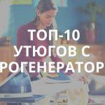 10 лучших утюгов с парогенератором