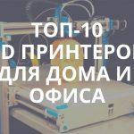 10 лучших 3D принтеров