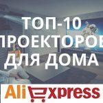 10 лучших проекторов с АлиЭкспресс