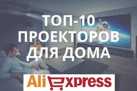 Лучшие проекторы для дома с Алиэкспресс
