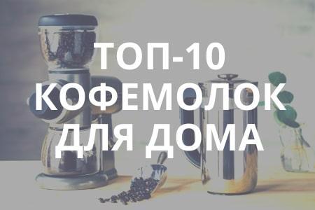 Лучшие кофемолки по отзывам