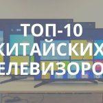 10 лучших китайских телевизоров