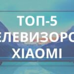 5 лучших телевизоров Xiaomi