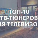 10 лучших приставок для цифрового ТВ