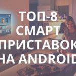 8 лучших смарт приставок на Android