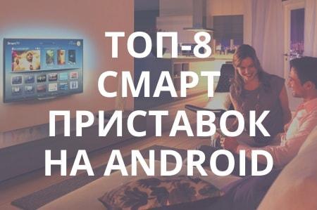 Лучшие смарт приставки для телевизора на Андроид