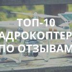 10 лучших квадрокоптеров