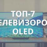7 лучших OLED телевизоров