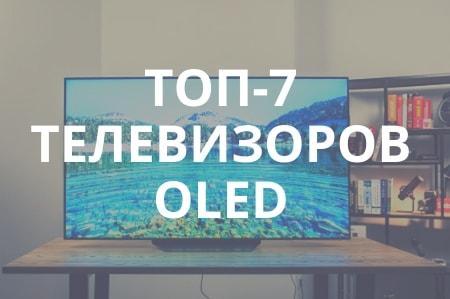 Какой телевизор OLED лучше купить?