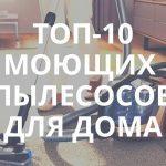 10 лучших моющих пылесосов