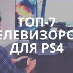 7 лучших телевизоров для PS4