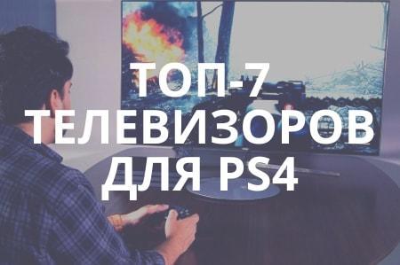 Лучшие телевизоры для PS4