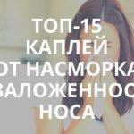15 лучших каплей в нос