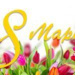 Что подарить на 8 марта? Топ-20 лучших подарков