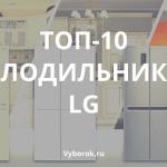 10 лучших холодильников LG