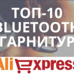 10 лучших Bluetooth гарнитур с АлиЭкспресс