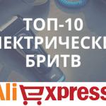 10 лучших электробритв с АлиЭкспресс