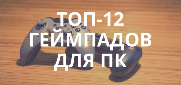 Лучшие геймпады для ПК - Рейтинг 2019 года